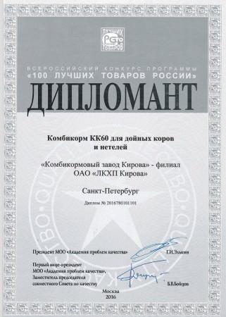 Подведение итогов Конкурса по качеству, Программы «100 лучших товаров России»